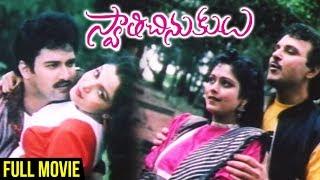 Swathi Chinukulu Telugu Full Movie | Vanisri | Jayasudha | Sri Chakravarthy | Ilayaraja - RAJSHRITELUGU
