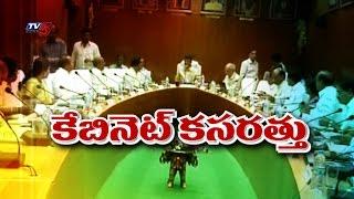 First Andhra Pradesh Cabinet Meeting At Secretariat : TV5 News - TV5NEWSCHANNEL