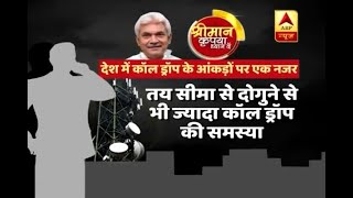 Know all about rapidly increasing problem of call drop - ABPNEWSTV