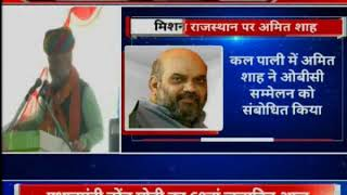 Amit Shah's tour to Rajasthan; will attend rallies in different areas - ITVNEWSINDIA