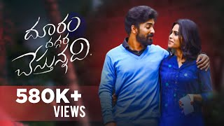 Dhooram Dhaggara Chestunnadi - New Telugu Short Film 2018 || Bharath Bandaru - Sowmya Dhanavath - YOUTUBE