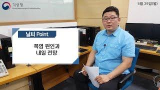 [날씨터치Q] 2017년 05월 29일_폭염 원인과 내일 전망