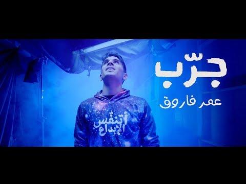 عمر فاروق - جرب (2018)