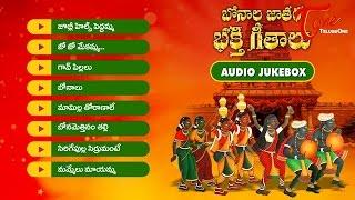 Telangana Bonalu Video Songs Jukebox - TELUGUONE