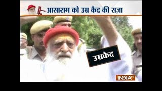 Asaram sentenced to life imprisonment by Jodhpur SC/ST trial Court in a rape case - INDIATV