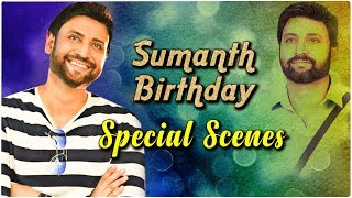 Sumanth Birthday Special | Sumanth Best Movie Scenes - RAJSHRITELUGU