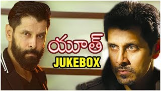 Youth Telugu Movie Back 2 Back Video Songs | Jukebox | Chiyaan Vikram | Lahari - RAJSHRITELUGU
