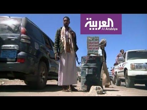ميليشيات الحوثي تعقتل أسر معارضيها
