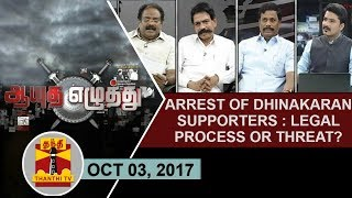 Aayutha Ezhuthu 03-10-2017 Arrest of TTV Dinakaran Supporters : Legal process or Threat..? – Thanthi TV Show