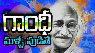 Gandhi malli pudite | Telugu short film 2019 | Durga Tv - YOUTUBE