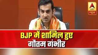 I am joining BJP after getting influenced by PM Modi's vision, says Gautam Gambhir - ABPNEWSTV
