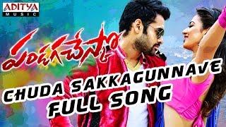 Chuda Sakkagunnave Full Song II Pandaga Chesko Songs II Ram, Rakul Preet Singh, Sonal Chauhan - ADITYAMUSIC