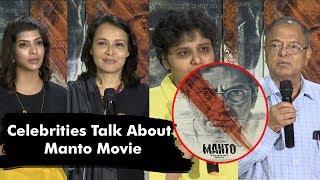 Celebrities Talk About Manto Movie | Nawazuddin Siddiqui | Nandita Das | Amala | Manchu Lakshmi - IGTELUGU