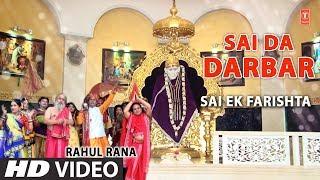 Sai Da Darbar I New Latest Sai Bhajan I RAHUL RANA I Full HD Video Song I Sai Ek Farishta - TSERIESBHAKTI