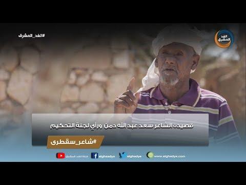 شاعر سقطرى |  قصيدة الشاعر سعد عبد الله دمن قدامه ورأي لجنة التحكيم