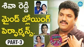 Actor/Comedian Siva Reddy Exclusive Interview Part#3 || Saradaga With Swetha Reddy - IDREAMMOVIES