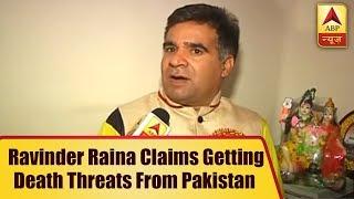 J&K BJP chief Ravinder Raina claims getting death threats from Pakistan - ABPNEWSTV