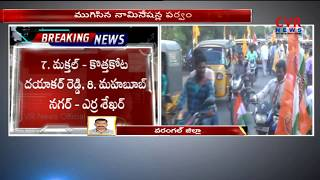 Political Heat up in Warangal District | Nominations End for Telangana Elections | CVR News - CVRNEWSOFFICIAL