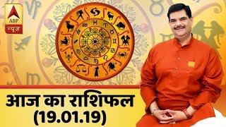 Horoscope For 19th January, 2019 | GuruJi With Pawan Sinha | ABP News - ABPNEWSTV