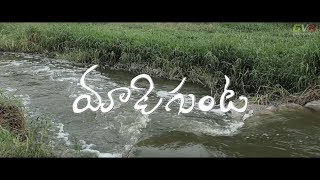 MaadiGunta Telugu Short film - YOUTUBE