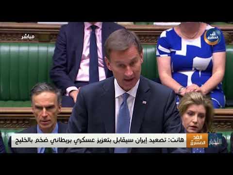 هانت: تصعيد إيران سيقابل بتعزيز عسكري بريطاني ضخم بالخليج