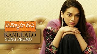 Sammohanam Movie Kanulalo Video Song Promo | Sudheer Babu | Aditi Rao Hydari | TFPC - TFPC