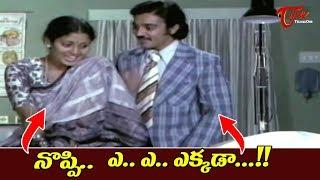 నొప్పి.. ఎ..ఎ.. ఎక్కడ..? | Ultimate Telugu Movie Scene | Kamal Hassan, Jayasudha | TeluguOne - TELUGUONE