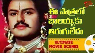 ఈపాత్రలో బాలయ్యకు తిరుగులేదు | Balakrishna Ultimate Movie Scenes | TeluguOne - TELUGUONE