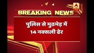 14 naxals killed in an encounter with police in Maharashtra - ABPNEWSTV