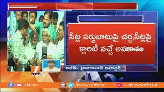 Kodandaram To Meet Rahul Gandhi Over TJS Seats Share in Mahakutami | iNews - INEWS