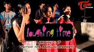 Laughing Time | Episode #7 | Tuition For Backlog Students | #TeluguComedyWebSeries | Ravi Ganjam - TELUGUONE
