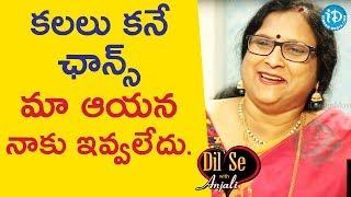 నేను కలలు కనే ఛాన్స్ మా ఆయన నాకు ఇవ్వలేదు. - Balabadrapatruni Ramani || Dil Se With Anjali - IDREAMMOVIES