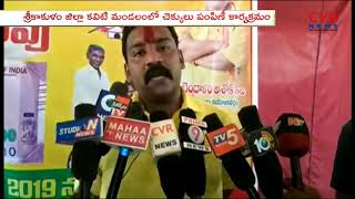 TDP MLA Bendalam Ashok Babu Participated In Pasupu Kumkuma Program l Srikakulam District l CVR NEWS - CVRNEWSOFFICIAL