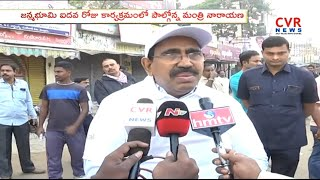 Minister Narayana Counducted 5K Run in Nellore |  Janmabhoomi maa vooru program | CVR News - CVRNEWSOFFICIAL
