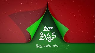 MAA CHRISTMAS - Latest Telugu Christian short film from UCVC ministries - YOUTUBE