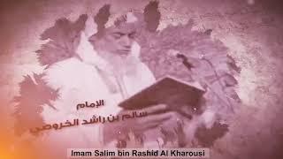 الشخصية السابعة والعشرون من #شخصيات_حكمت_عمان سالم بن راشد الخروصي #امام_عمان