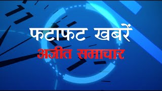 Fatafat News : महाराष्ट्र में 15 मई तक के लिए लॉकडाउन लागू, देखें फटाफट खबरें