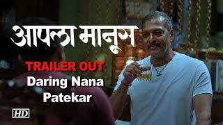 "Daring Nana Patekar as a COP   ""Aapla Manus"" TRAILER OUT   Ajay Devgn - IANSINDIA"