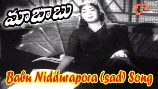 Babu Niddurapora (sad) Song From Maa Babu Movie Songs | ANR, Savitri - TELUGUONE