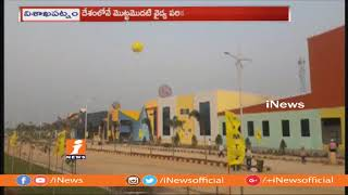 CM Chandrababu Naidu To Inaugurates AP Medtech Zone Today In Visakha | iNews - INEWS