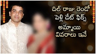 Producer Dil Raju Second Marriage Date Is Fixed | Dilraju Is Getting Ready For His Second Marriage - RAJSHRITELUGU