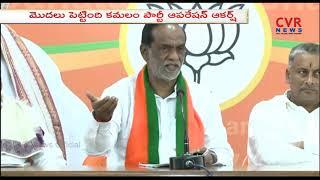 కమలం పార్టీ ఆపరేషన్ ఆకర్ష్...| BJP Party Starts Operation Akarsh in Telangana | CVR News - CVRNEWSOFFICIAL