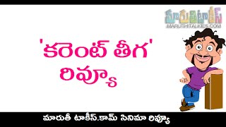 Current Teega Review | Current Theega Telugu Movie Review - MARUTHITALKIES1