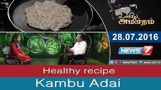 Healthy Kambu Adai (கம்பு அடை) recipe | Unave Amirdham | News7 Tamil