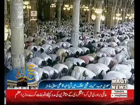 Eid-ul-Azha being celebrated in Saudi Arabia, Gulf countries