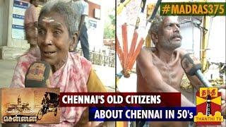 Madras375 : Chennai's Old Citizens talk about Chennai in 50′s – Thanthi TV