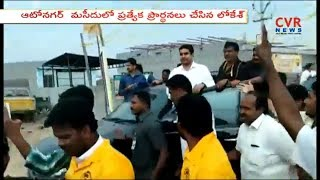 Minister Nara Lokesh Visits At Markapuram | Prakasam District | CVR News - CVRNEWSOFFICIAL