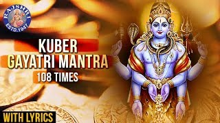 Kuber Gayatri Mantra 108 Times With Lyrics | कुबेर गायत्री मंत्र | Mantra For Money | Diwali Special - RAJSHRISOUL