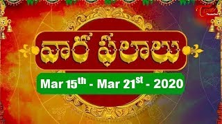Vaara Phalalu | March 15th to March 21st 2020 | Weekly Horoscope 2020 | TeluguOne - TELUGUONE