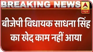 Police complaint registered against BJP MLA Sadhna Singh - ABPNEWSTV
